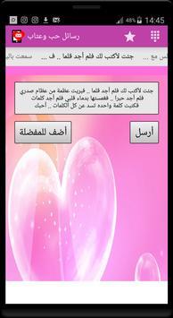 love arabe رسائل حب ساخنة apk screenshot