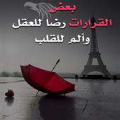 كلمات عتاب و فراق icon