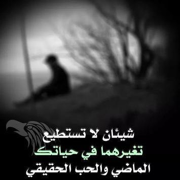 كلمات عتاب و فراق screenshot 1