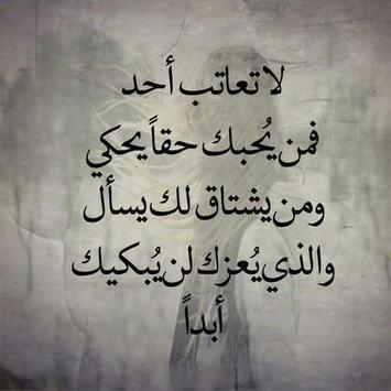 كلمات عتاب و فراق screenshot 2