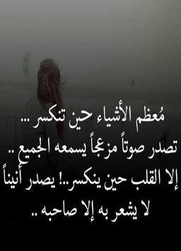 كلمات عتاب و فراق screenshot 3