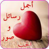رسائل صور حب شوق عتاب لوم حزن icon