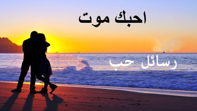 رسائل صور حب شوق عتاب لوم حزن screenshot 4
