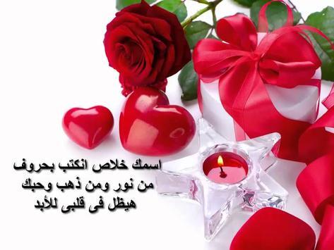 رسائل صور حب شوق عتاب لوم حزن screenshot 6