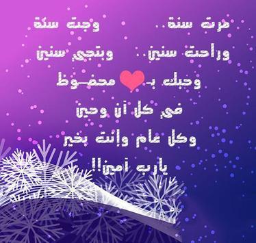 رسائل صور حب شوق عتاب لوم حزن screenshot 7