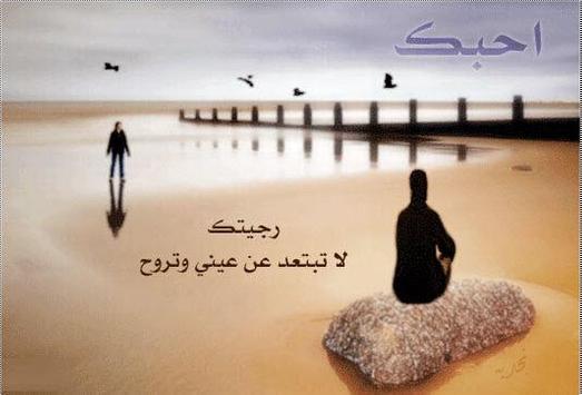 رسائل صور حب شوق عتاب لوم حزن screenshot 9