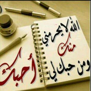رسائل صور حب شوق عتاب لوم حزن poster
