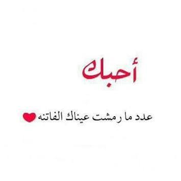 رسائل صور حب شوق عتاب لوم حزن screenshot 10