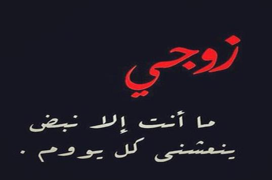رسائل صور حب شوق عتاب لوم حزن screenshot 1