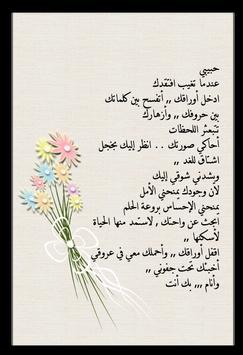 رسائل صور حب شوق عتاب لوم حزن screenshot 3