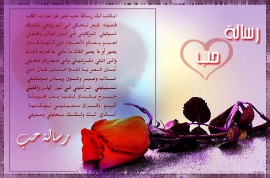 رسائل و صور حب poster
