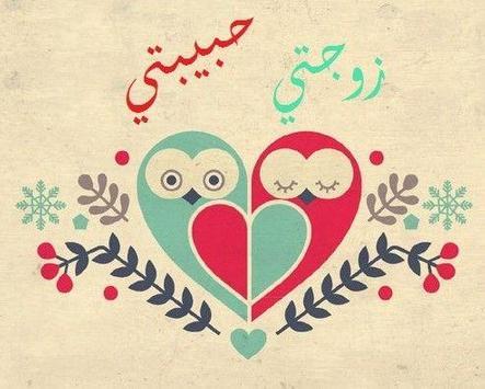 رسائل و صور حب screenshot 11