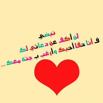 رسائل و صور حب screenshot 14