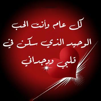 رسائل و صور حب screenshot 4