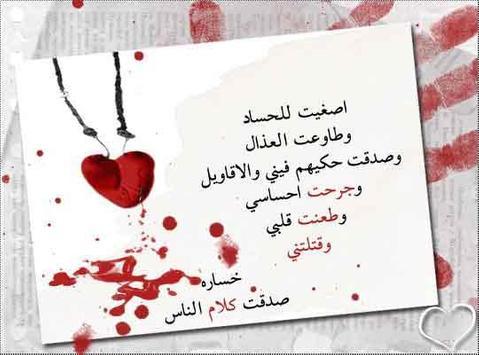 رسائل و صور حب screenshot 6