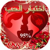اختبار الحب Prank icon
