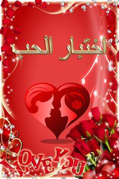 اختبار الحب Prank poster