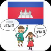Học Tiếng Thái icon