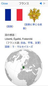 詳細世界地図ジグソーパズル screenshot 2