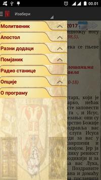 Апостол poster