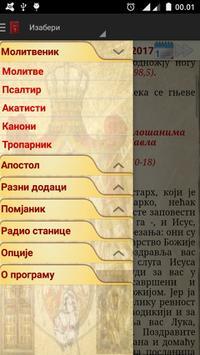 Апостол screenshot 1