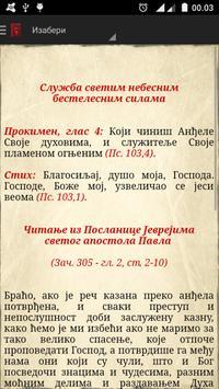 Апостол screenshot 5