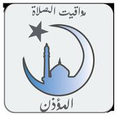 الأذان - اوقات الصلاة icon