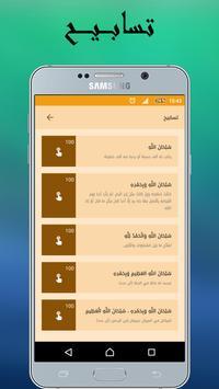 الأذان - اوقات الصلاة apk screenshot