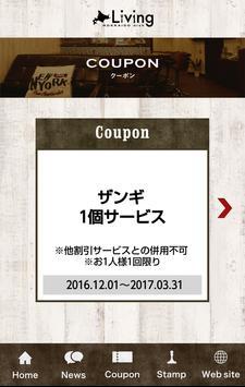 HOKKAIDO dish Living screenshot 14