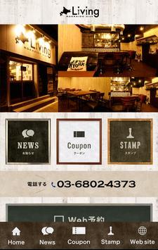 HOKKAIDO dish Living screenshot 1