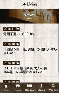HOKKAIDO dish Living screenshot 2