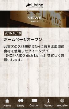 HOKKAIDO dish Living screenshot 8