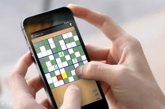 بازی سودوکو screenshot 2