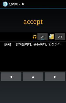 English Word's Miracle apk screenshot