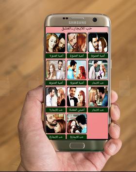 مسلسل حب للايجار screenshot 3