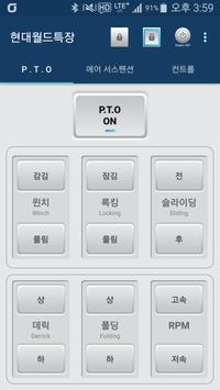 현대월드특장 제어시스템 apk screenshot