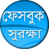 সঠিক ভাবে ফেসবুক ব্যবহার শিখুন (Bangla app) icon