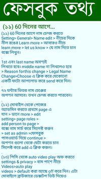 সঠিক ভাবে ফেসবুক ব্যবহার শিখুন (Bangla app) screenshot 3