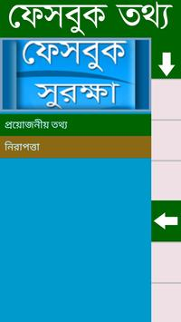 সঠিক ভাবে ফেসবুক ব্যবহার শিখুন (Bangla app) poster