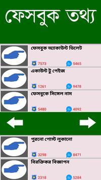 সঠিক ভাবে ফেসবুক ব্যবহার শিখুন (Bangla app) screenshot 1