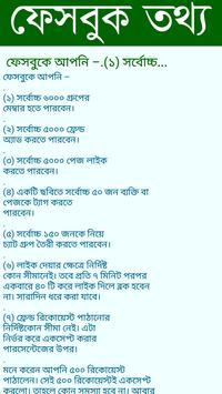 সঠিক ভাবে ফেসবুক ব্যবহার শিখুন (Bangla app) screenshot 2