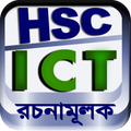 HSC ICT GUIDE BANGLA - এইচএসসি আইসিটি গাইড