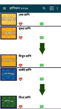 Rashi screenshot 1