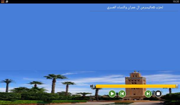 تلاوات نادرة مغربية apk screenshot