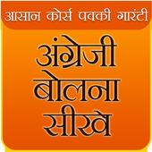 English Bolna Sikhe 50 Hrs   अंग्रेजी बोलना सीखे icon