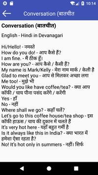 English Bolna Sikhe 50 Hrs   अंग्रेजी बोलना सीखे screenshot 17