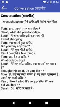 English Bolna Sikhe 50 Hrs   अंग्रेजी बोलना सीखे screenshot 6