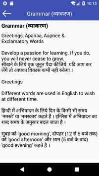 English Bolna Sikhe 50 Hrs   अंग्रेजी बोलना सीखे screenshot 9