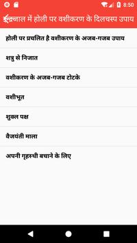 महा शक्तिशाली इंद्रजाल वशीकरण | Maha Indrajal screenshot 14