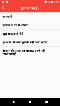 महा शक्तिशाली इंद्रजाल वशीकरण | Maha Indrajal screenshot 1